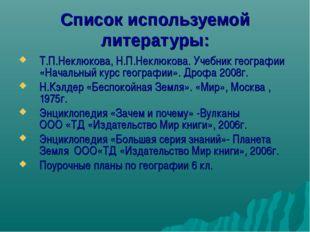 Список используемой литературы: Т.П.Неклюкова, Н.П.Неклюкова. Учебник географ