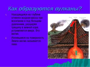 Как образуются вулканы? Находящаяся на глубине огненно-жидкая масса при вскип
