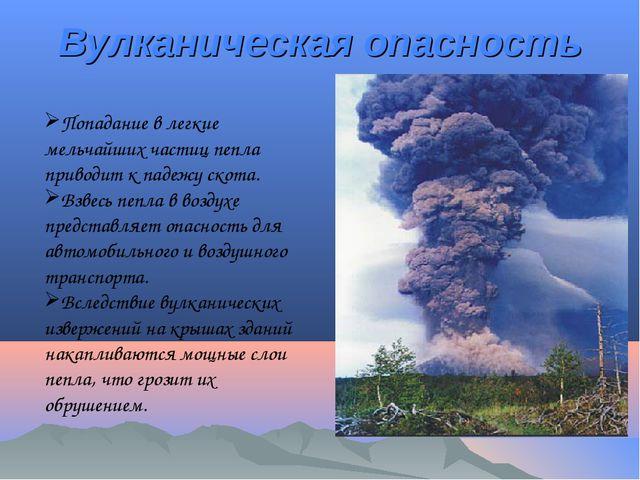Вулканическая опасность Попадание в легкие мельчайших частиц пепла приводит к...