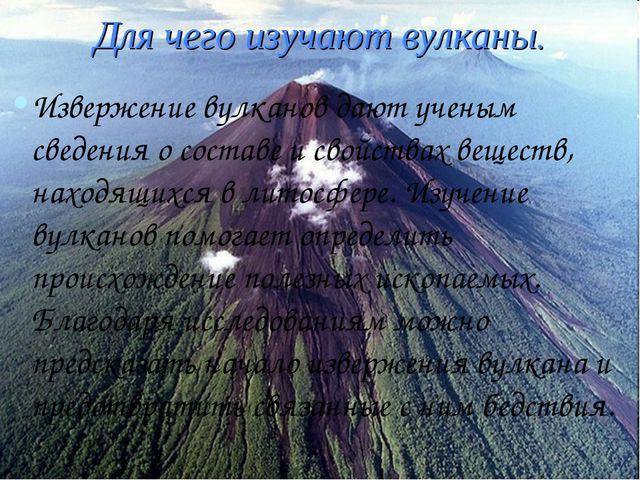 Для чего изучают вулканы. Извержение вулканов дают ученым сведения о составе...