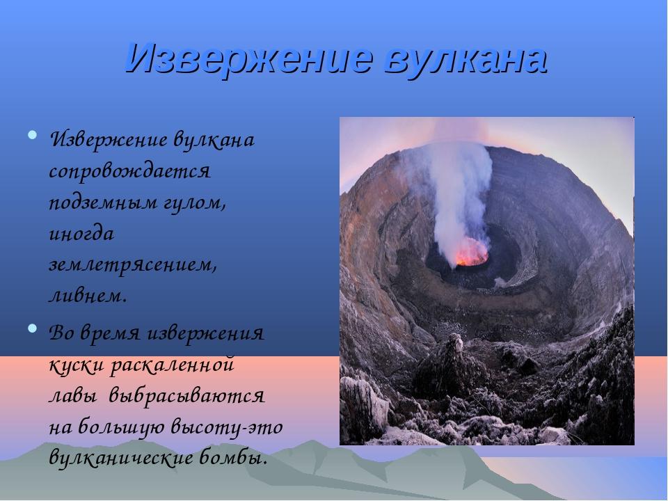 Извержение вулкана Извержение вулкана сопровождается подземным гулом, иногда...