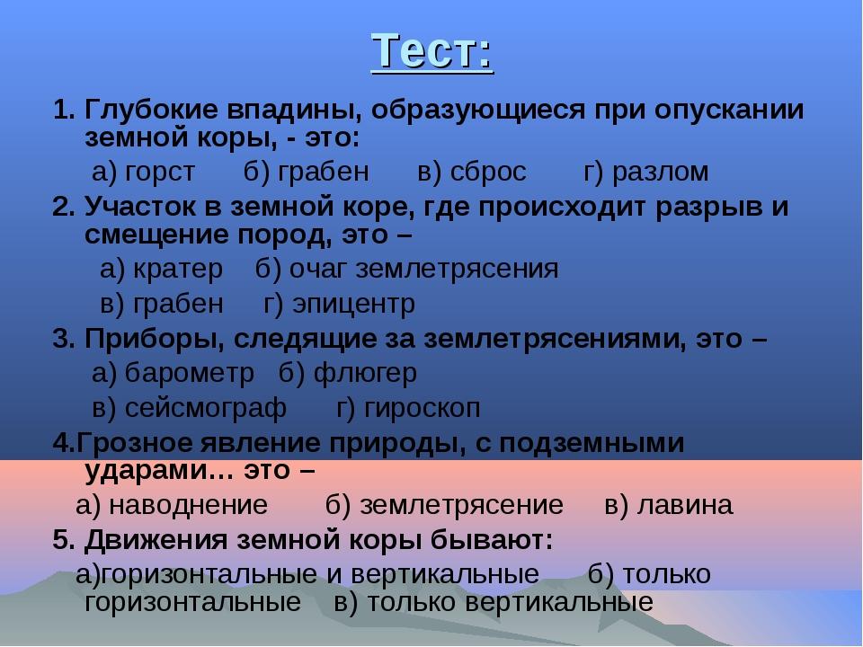 Тест: 1. Глубокие впадины, образующиеся при опускании земной коры, - это: а)...