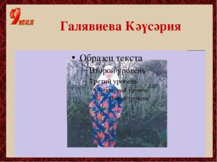 Галявиева Кәүсәрия
