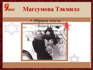 Магсумова Тәкмилә