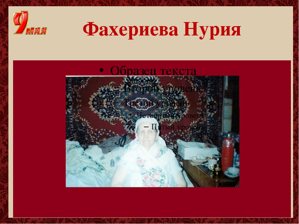 Фахериева Нурия