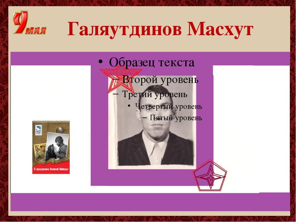 Галяутдинов Масхут