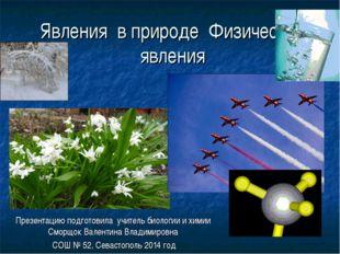 Явления в природе Физические явления Презентацию подготовила учитель биологии