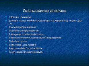 Использованные материалы 1.Явления – Википедия. 2.Физика. 7 класс. Учебник/Ф.