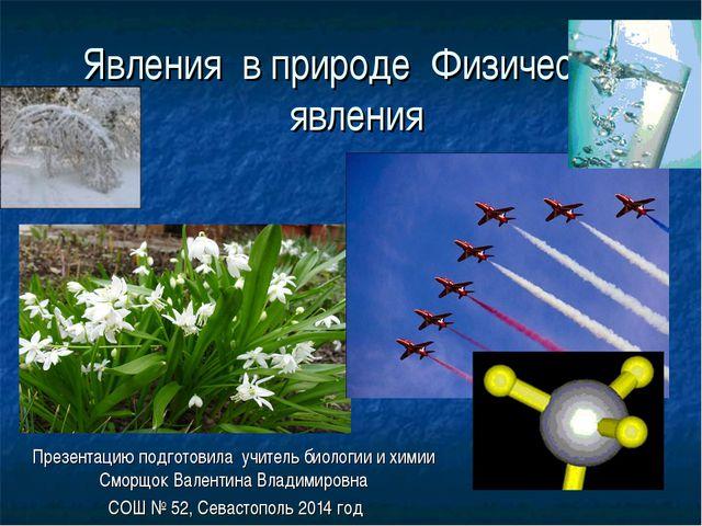 Явления в природе Физические явления Презентацию подготовила учитель биологии...