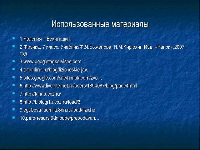 Использованные материалы 1.Явления – Википедия. 2.Физика. 7 класс. Учебник/Ф....