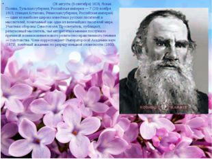 Лев Никола́евич Толстой (28 августа (9 сентября) 1828, Ясная Поляна, Тульска