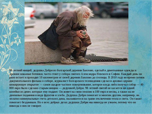 98-летний нищий, дедушка Добри из болгарской деревни Баилово, одетый в домот...
