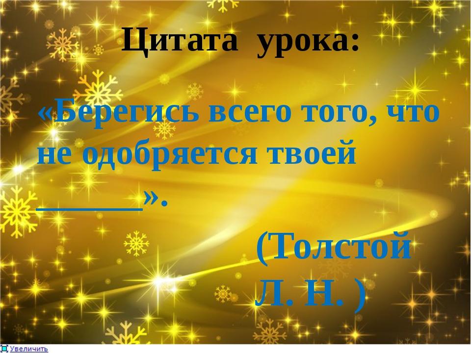 «Берегись всего того, что не одобряется твоей _ «Берегись всего того, что не...