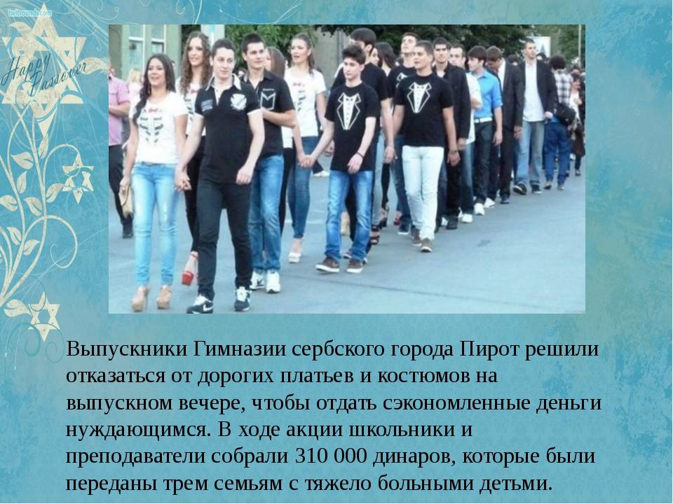 Выпускники Гимназии сербского города Пирот решили отказаться от дорогих плат...