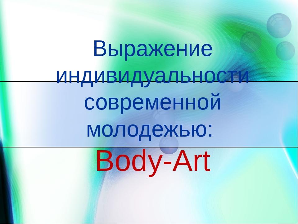 Выражение индивидуальности современной молодежью: Body-Art