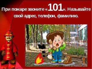 При пожаре звоните «101». Называйте свой адрес, телефон, фамилию.