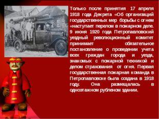 Только после принятия 17 апреля 1918 года Декрета «Об организаций государств