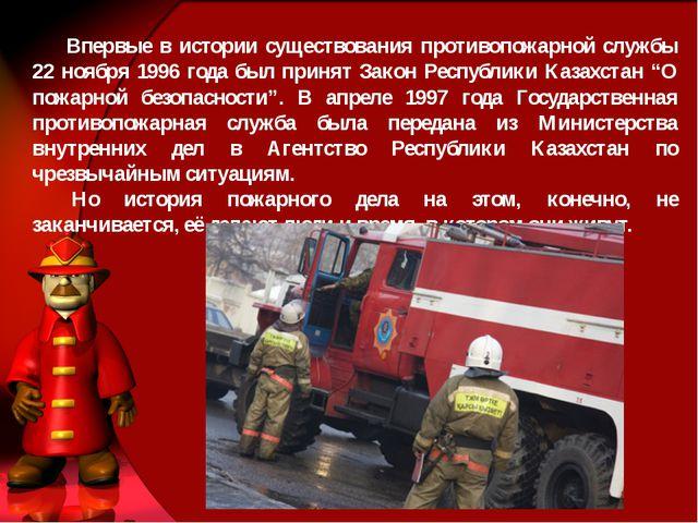 Впервые в истории существования противопожарной службы 22 ноября 1996 года бы...