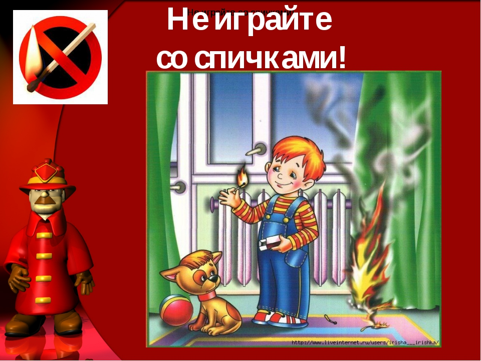 Не играйте со спичками! Не играйте со спичками! Не играйте со спичками! Не иг...