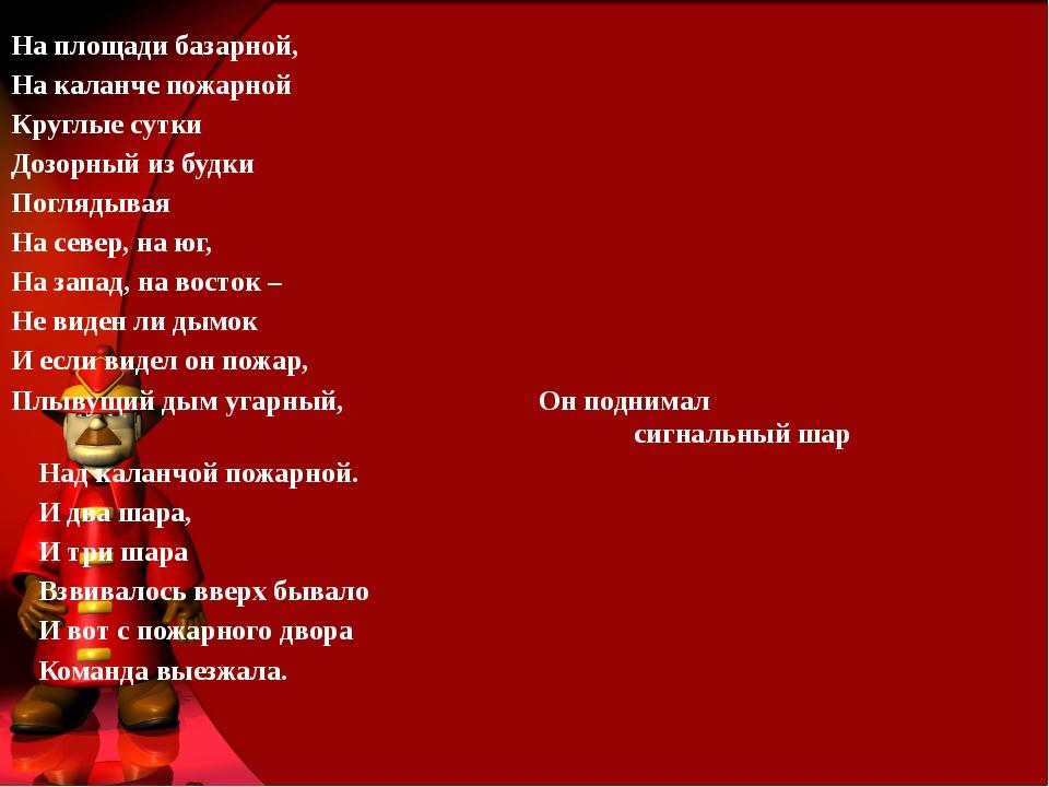 На площади базарной, На каланче пожарной Круглые сутки Дозорный из будки Пог...