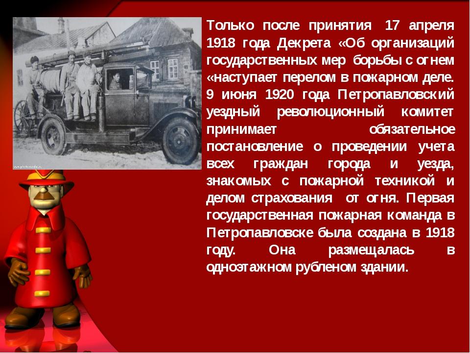 Только после принятия 17 апреля 1918 года Декрета «Об организаций государств...