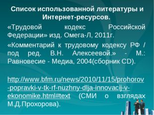 Список использованной литературы и Интернет-ресурсов. «Трудовой кодекс Росс