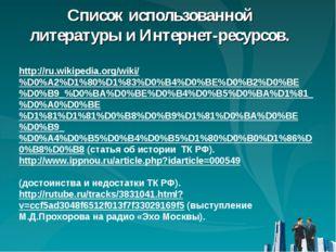 http://ru.wikipedia.org/wiki/%D0%A2%D1%80%D1%83%D0%B4%D0%BE%D0%B2%D0%BE%D0%B9