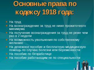 Основные права по кодексу 1918 года: На труд На вознаграждение за труд не ниж