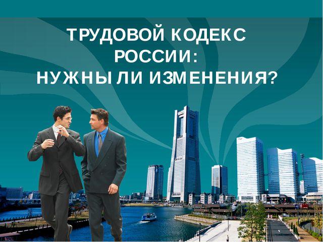 ТРУДОВОЙ КОДЕКС РОССИИ: НУЖНЫ ЛИ ИЗМЕНЕНИЯ? LOGO