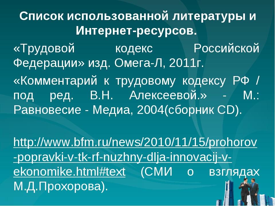 Список использованной литературы и Интернет-ресурсов. «Трудовой кодекс Росс...