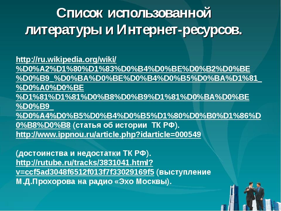 http://ru.wikipedia.org/wiki/%D0%A2%D1%80%D1%83%D0%B4%D0%BE%D0%B2%D0%BE%D0%B9...