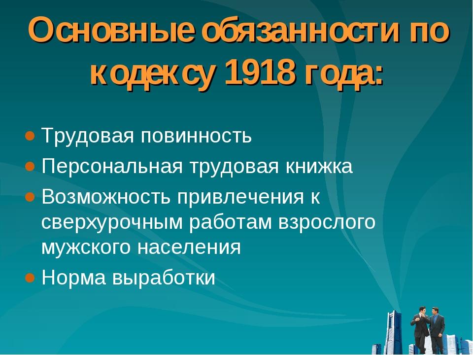 Основные обязанности по кодексу 1918 года: Трудовая повинность Персональная т...