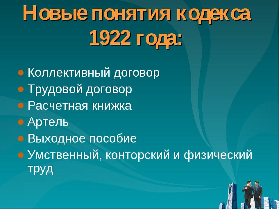 Новые понятия кодекса 1922 года: Коллективный договор Трудовой договор Расчет...