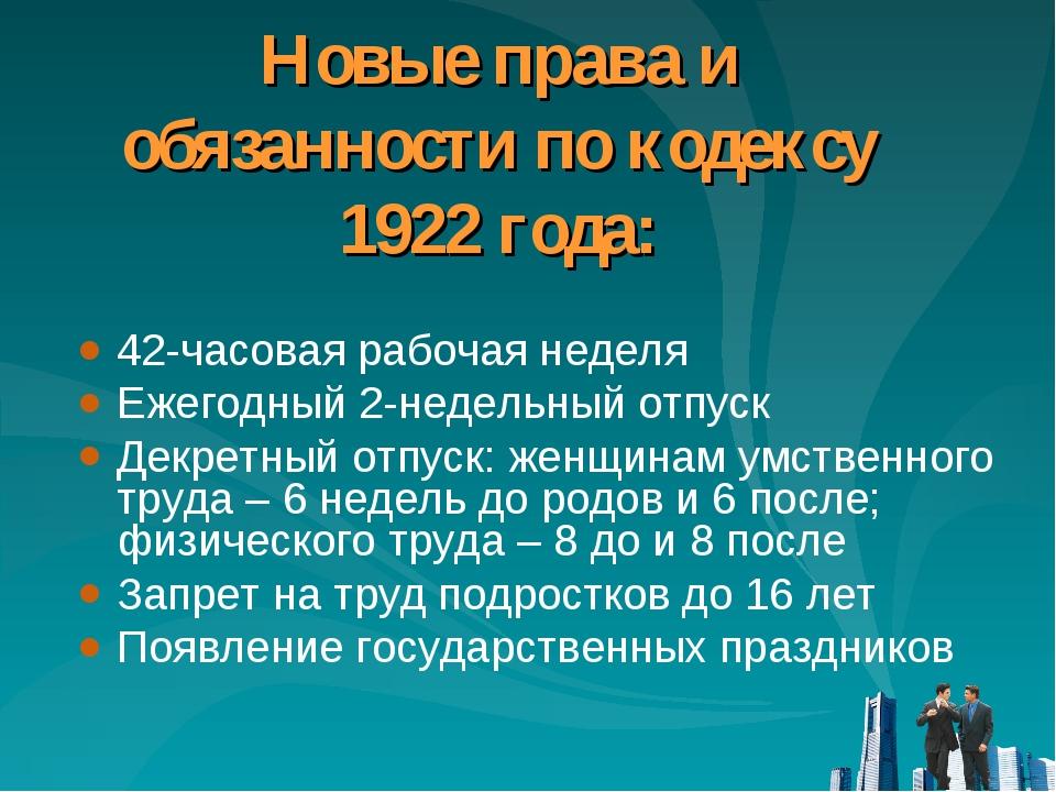 Новые права и обязанности по кодексу 1922 года: 42-часовая рабочая неделя Еже...