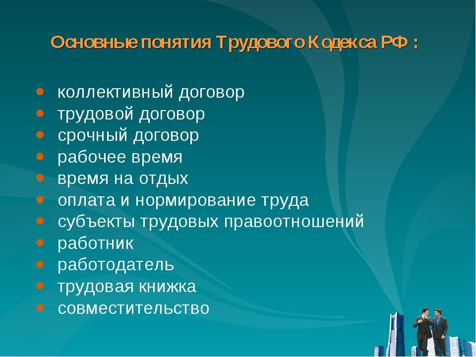 Основные понятия Трудового Кодекса РФ : коллективный договор трудовой договор...