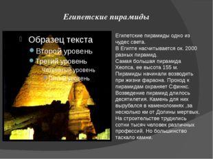 Египетские пирамиды Египетские пирамиды одно из чудес света. В Египте насчиты