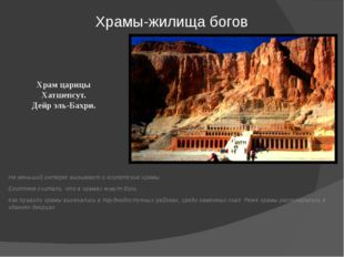 Храм царицы Хатшепсут. Дейр эль-Бахри. Храмы-жилища богов Не меньший интерес