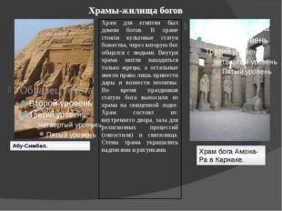 Храмы-жилища богов Абу-Симбел. Храм бога Амона-Ра в Карнаке. Храм для египтян
