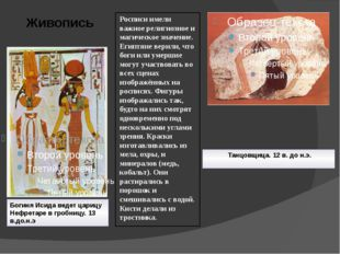 Богиня Исида ведет царицу Нефретаре в гробницу. 13 в.до.н.э Росписи имели важ