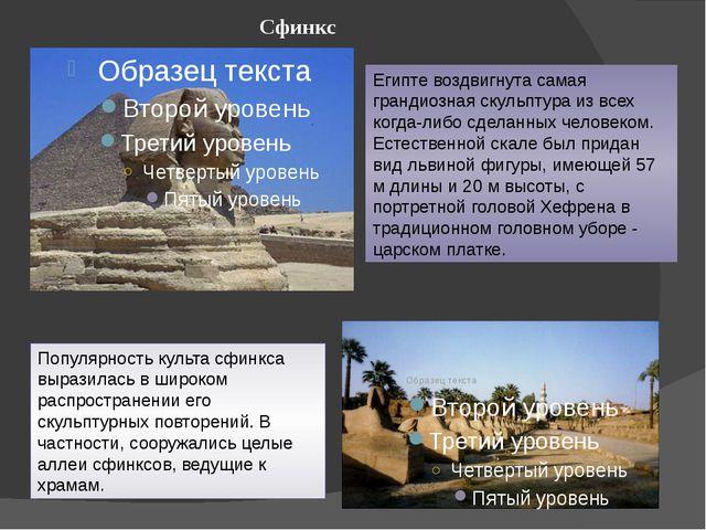 Сфинкс Египте воздвигнута самая грандиозная скульптура из всех когда-либо сде...