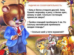ЗАДАЧИ НА СООБРАЗИТЕЛЬНОСТЬ Заяц и белка угощали друзей. Заяц Принёс морковк