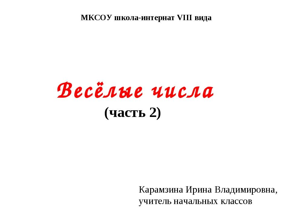 МКСОУ школа-интернат VIII вида Весёлые числа (часть 2) Карамзина Ирина Владим...