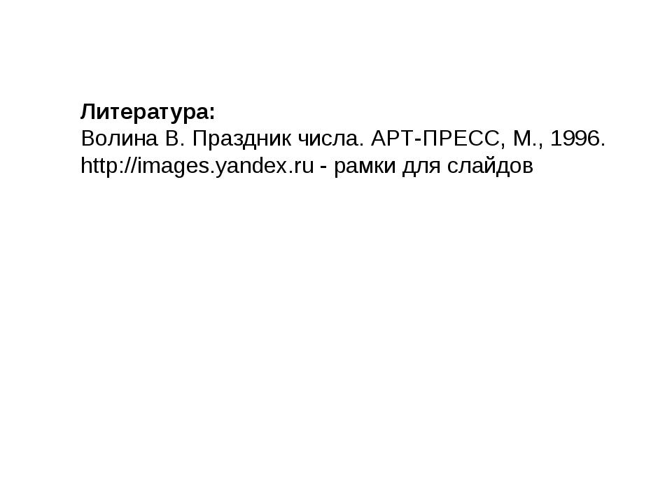 Литература: Волина В. Праздник числа. АРТ-ПРЕСС, М., 1996. http://images.yand...