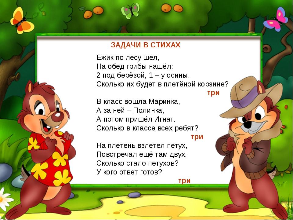 ЗАДАЧИ В СТИХАХ Ёжик по лесу шёл, На обед грибы нашёл: 2 под берёзой, 1 – у...