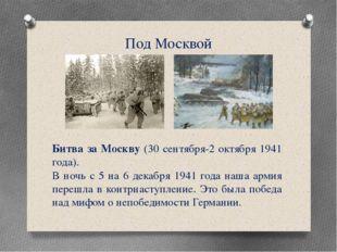 7. Строки из личного письма поэта-фронтовика А.А. Суркова жене стали текстом