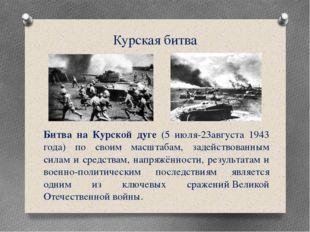 13. Один из крупнейших полководцевВеликой Отечественной войны, дважды герой