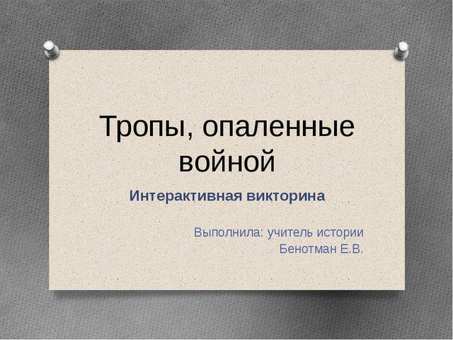 Операция Багратион 23 июня — 29 августа 1944 года В ходе операции была освобо...