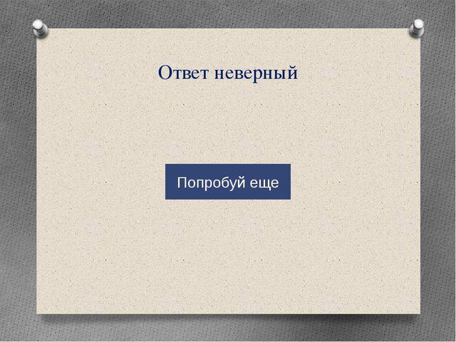 Использованные источники http://klassika.ivcons.ru/gallery/72-0-1761.jpg http...