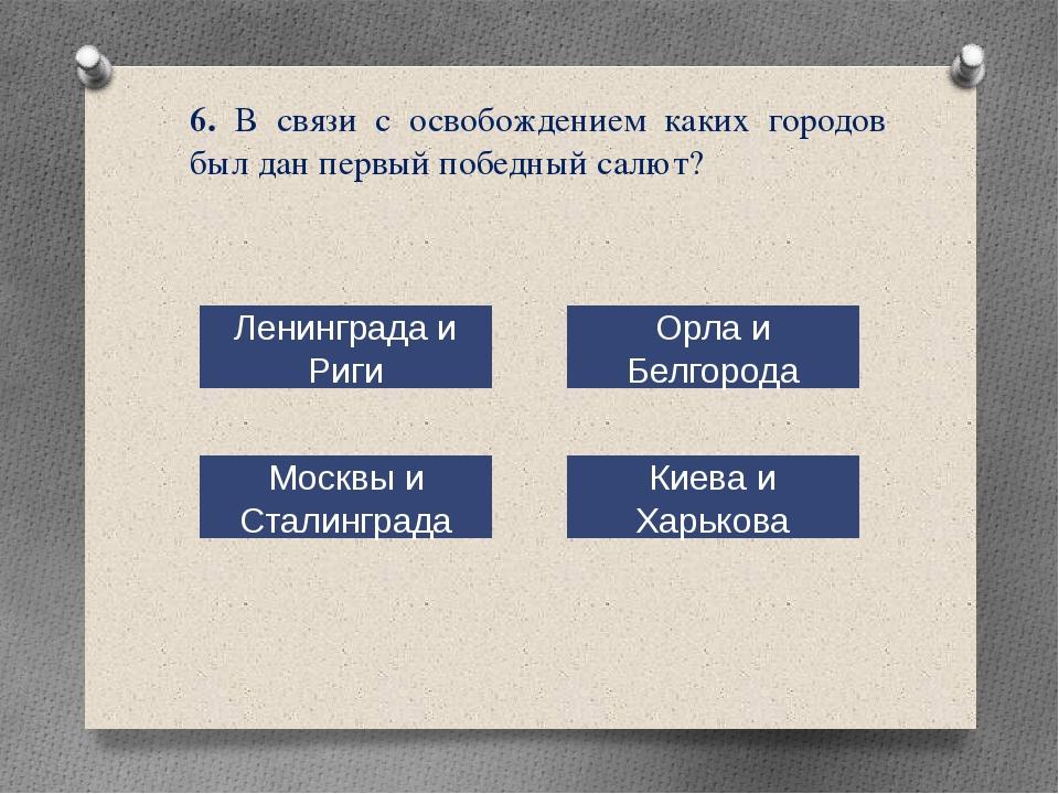14. Этот легендарный полководец принялПарад Победы который состоялся в Москв...