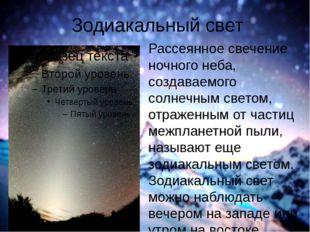 Зодиакальный свет Рассеянное свечение ночного неба, создаваемого солнечным св